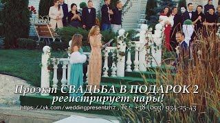 Свадьба в подарок 2 с бюджетом 200 тис.грн.