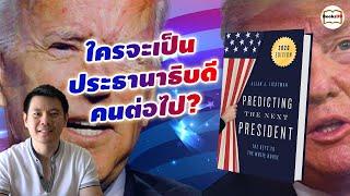 ใครจะเป็นประธานาธิบดีของสหรัฐคนต่อไป? | The Keys To The White House กุญแจสู่ทำเนียบขาว