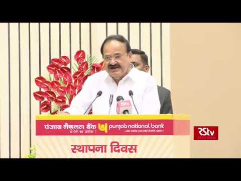 Time has come for systemic reform of the Indian banking sector: Vice President