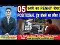 05 रूपये का PENNY शेयर POSITIONAL ट्रेड खेलने का मौका   PENNY SHARES TO BUY 2018