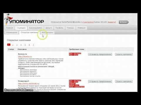 видео: Заработок - оплата за размещение рекламы