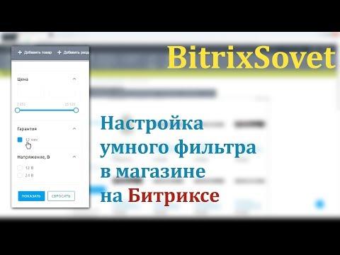 Настройка умного фильтра Битрикс: как добавить свойство в умный фильтр
