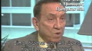 15/7/1974-20/7/1974 Κύπρος : Ο σχεδιασμός H. Kissinger-CIA από το πραξικόπημα στην τουρκική εισβολή.