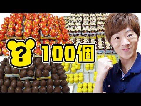 チョコエッグ ディズニー ツムツム100個開封したらシークレット何個出るの!?