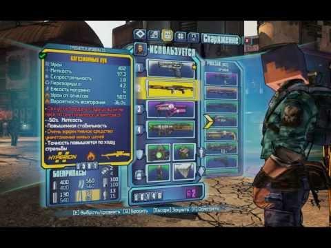Borderlands 2 save editor создание оружия