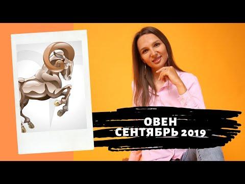 ОВЕН – гороскоп на СЕНТЯБРЬ 2019 года от Натальи Алешиной