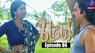Rahee - රැහේ | Episode 86 | 21 - 09 - 2021 | Siyatha TV Thumbnail