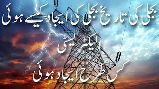 Electricity Invention Story Electricity History In Urdu Bijli Ki Tareekh  | Science