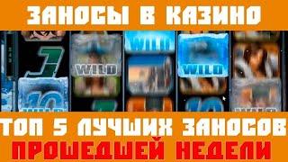«НЕРЕАЛЬНЫЕ ЗАНОСЫ» в казино! Зарубежные заносы недели в казино! Топ 5 всемирных заносов #3 [2019]