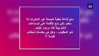 """انتقادات للتخبط الحكومي في قرار """"مكبرات المساجد"""" - (10-12-2018)"""