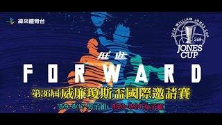 20140821-2 瓊斯盃女子組 中華白 vs 中華藍