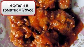 Тефтели в томатном соусе | Простые рецепты на каждый день