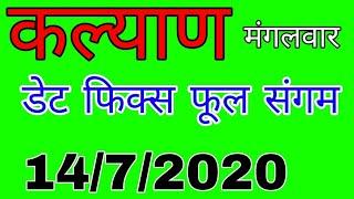 KALYAN MATKA 14/7/2020 | डेट फिक्स फूल संगम | Luck satta matka trick | Sattamatka | Kalyan | कल्याण
