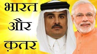 India Qatar relations | भारत और कतर रिश्ता