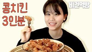 비건 먹방 | 닭없는 치킨 콩치킨 먹방! (Korean…