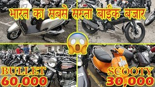 Bike Bazaar | Second Hand Bike Market | Cheap Bikes Market | Chandigarh | VBO Vlogs | 2018