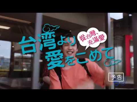 大野拓朗、落合モトキら共演!映画『台湾より愛をこめて』予告編