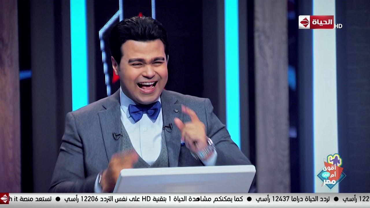 أقوى أم في مصر - المسابقة الثانية سهلة ومش مستاهلة