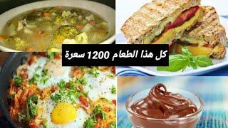 يوم كامل من الطعام الصحي المشبع اللذيذ محسوب السعرات الحرارية