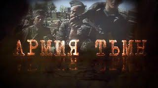 Армия тьмы. Документальный фильм АТН о преступлениях Вермахта
