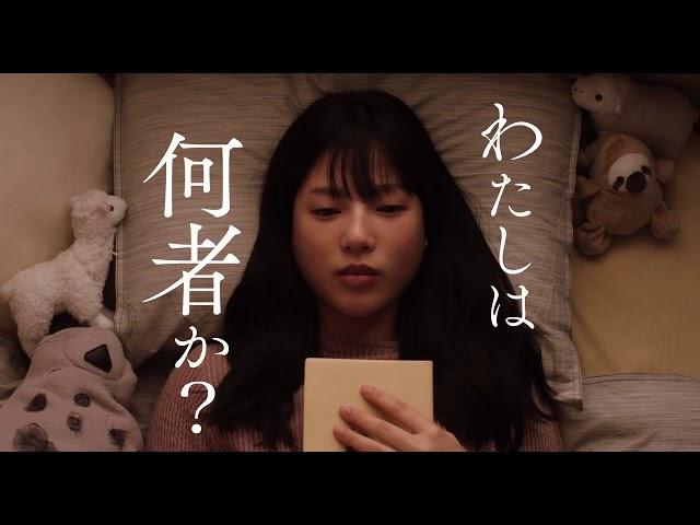 吉野朔実の漫画を石井杏奈主演で映画化『記憶の技法』予告編