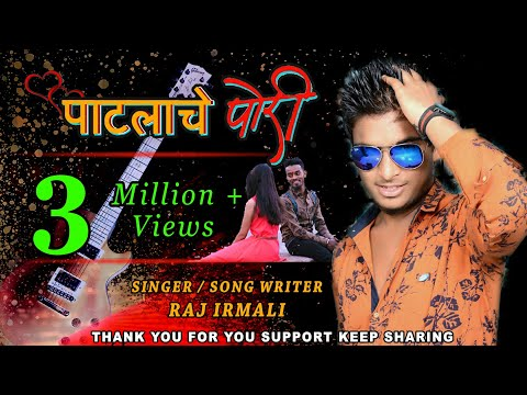Patlache Pori New Koli/Aagri Love Song.! Songwriter Raj Irmali