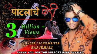 Patlache Pori New Koli/Aagri Love Song.! Songwr...