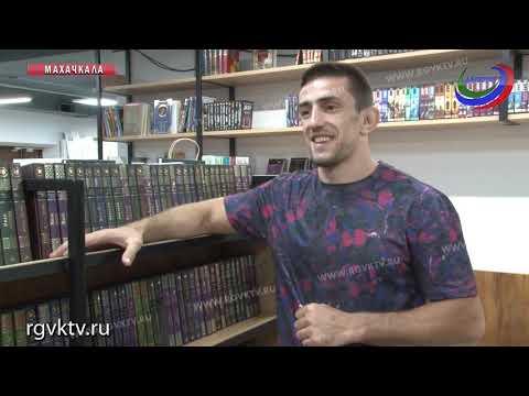 В Дагестане борец-книголюб организовал литературный клуб