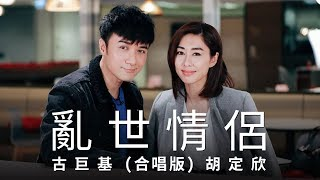 古巨基 Leo Ku & 胡定欣 Nancy Wu《亂世情侶 (合唱版)》(Love in Troubled Times) [Official MV]