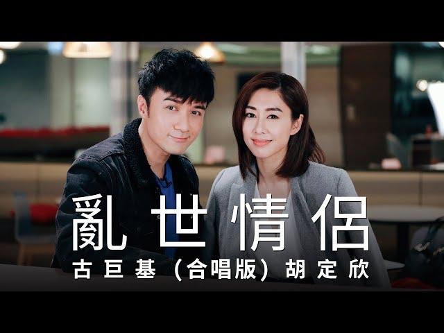 古巨基 Leo Ku & 胡定欣 Nancy Wu《亂世情侶 (合唱版)》(Love in Troubled Times) [Official MV]