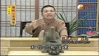 八正道之正語(一)【易經心法講座201】| WXTV唯心電視台