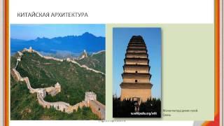 Художественная культура  Китая