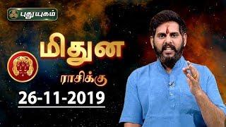 Rasi Palan | Midhunam | மிதுன ராசி நேயர்களே! இன்று உங்களுக்கு…| Gemini | 26/11/2019