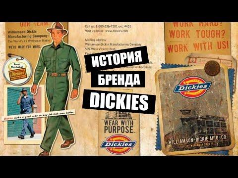История бренда Dickies! Революция в мире рабочей одежды.