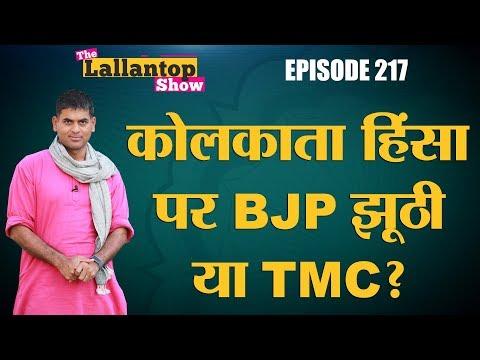 Narendra Modi ने Mamata Banerjee पर लगाए आरोप, Godse के फेर में फंसी BJP   Lallantop Show   16 May