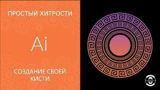 Создание своей кисти в Adobe Illustrator CC 2018 || Уроки Виталия Менчуковского