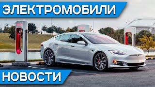Электромобилям обнулили НДС, запас хода Tesla Model S, BMW i3 остается, а i8 прощай, Volkswagen ID.3