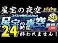 【パズドラ生放送】星宝の夜空24時間終われません!