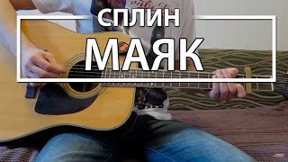 "Как играть ""Маяк"" - Сплин (Разбор для гитары, Аккорды, Табы, видеоурок Сплин)"