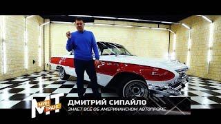 Buick LeSabre 1961 года!  Обзор на Рен-ТВ от Дмитрия Сипайло.