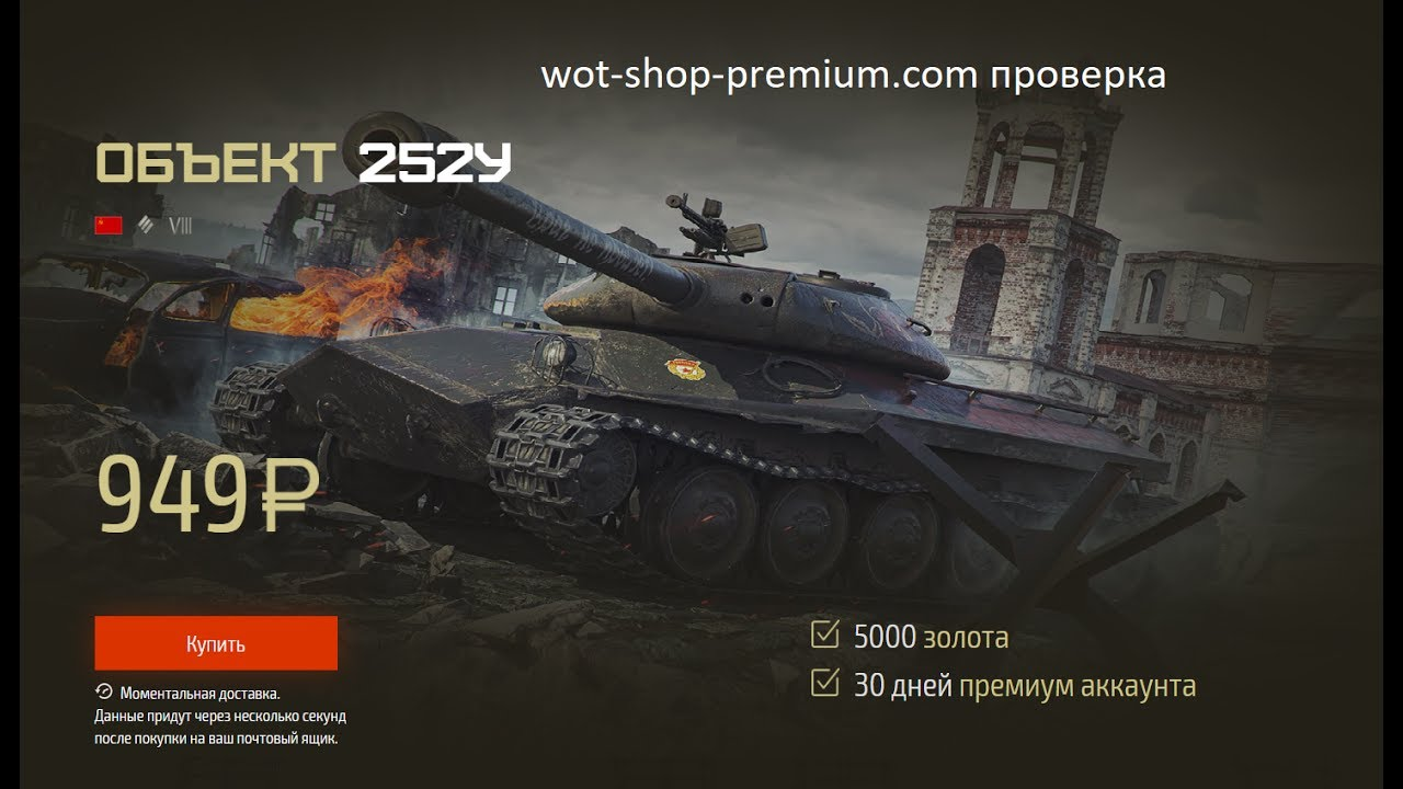 Где купить танки в world of tanks дешевле без обмана world of tanks 5000 золота валюта где купить