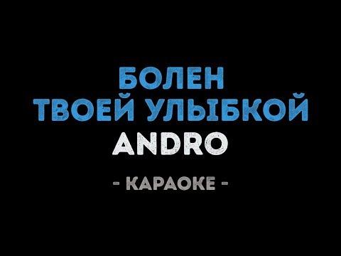 Andro - Болен твоей улыбкой (Караоке)