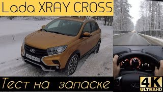 Lada Xray Cross - лучший автомобиль на B0