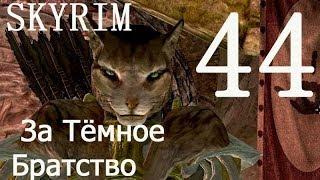 Skyrim 44  Заговор изгоев   The Forsworn Conspiracy