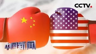 [中国新闻] 国务院关税税则委员会发布公告决定对原产于美国的汽车及零部件恢复加征关税 | CCTV中文国际