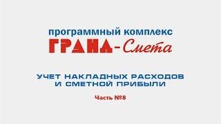 """Учет накладных расходов и сметной прибыли в ПК """"ГРАНД-Смета"""". Видеоурок №8."""
