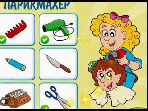 Развивающие игры для детей!Угадываем профессии.