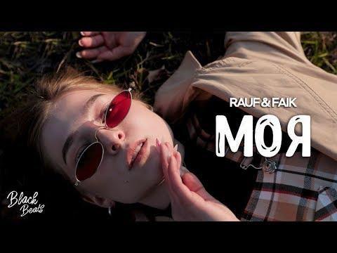 Rauf & Faik - Моя (Премьера трека 2019)