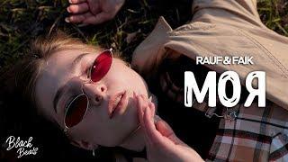 Смотреть клип Rauf & Faik - Моя