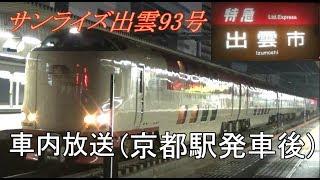 【車内放送】サンライズ出雲93号 京都駅発車後の様子